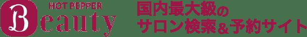 HOT PEPPER Beauty 国内最大級のサロン検索&予約サイト