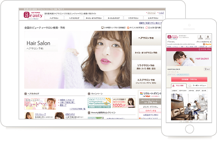 HOT PEPPER Beauty Webサイト