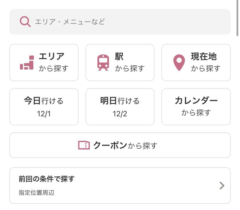 ホットペッパービュービューティー検索画面イメージ