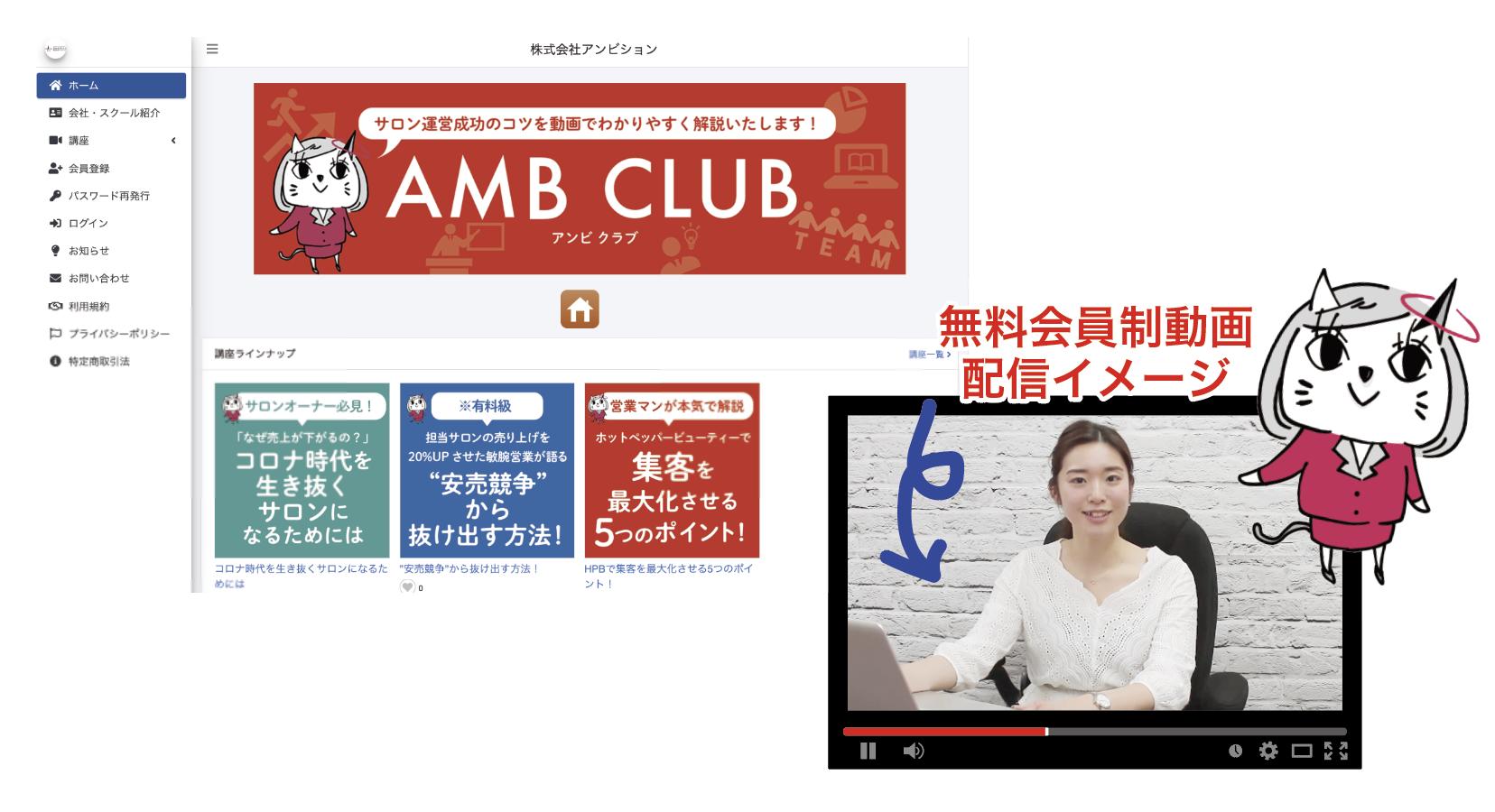 無料動画配信サービスアンビションクラブ