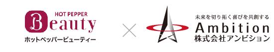 ホットペッパービューティー&アンビションロゴ